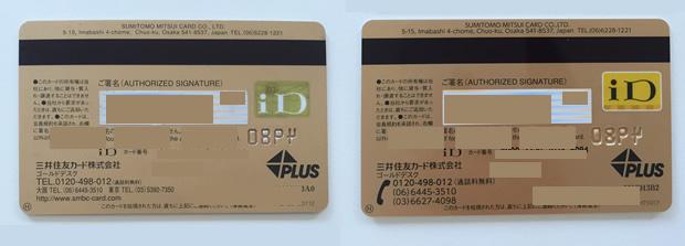 三井住友VISAカード 2008年バージョン表券面