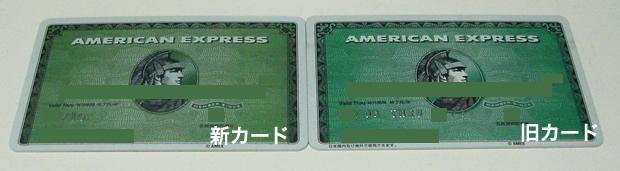 Amexの新旧カード