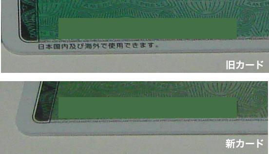 「日本国内及び海外で使用できます」の文面が無くなった。