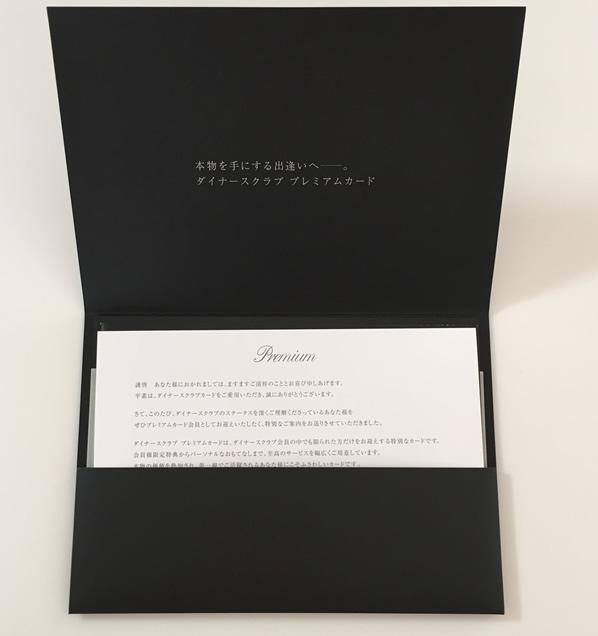 diners_premium_invitation02