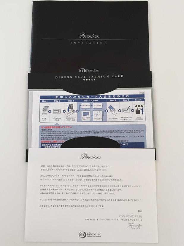 diners_premium_invitation03